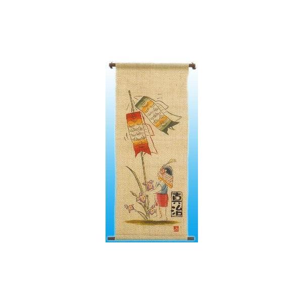 初節句男の子五月人形タペストリーお節句飾お祝い飾り 遊々鯉あそび縦90×横43 端午の節句五月飾り名前旗