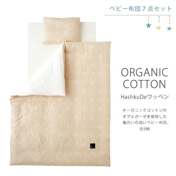 ベビー布団セット 洗える 日本製 オーガニックコットン 11点セット 出産祝い|hashkude|02