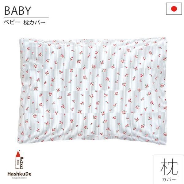 ベビー 枕カバー Bonjour-ボンジュール- 日本製 30×40cm 綿100% メール便対応商品(ポスト投函)