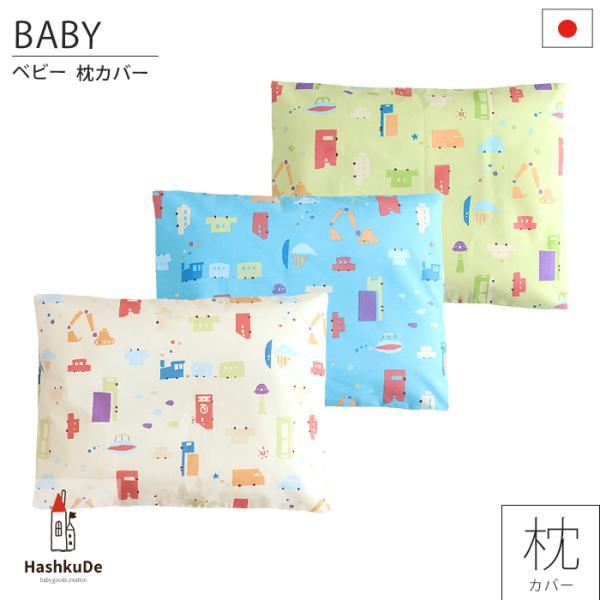 ベビー 枕カバー くるま 日本製 30×40cm 綿100% メール便対応商品(ポスト投函)