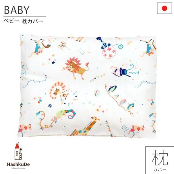 ベビー 枕カバー サーカス 日本製 30×40cm 綿100% メール便対応商品(ポスト投函)