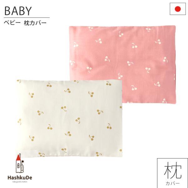 ベビー 枕カバー 【さくらんぼ】 日本製 30×40cm 綿100% メール便対応商品(ポスト投函)