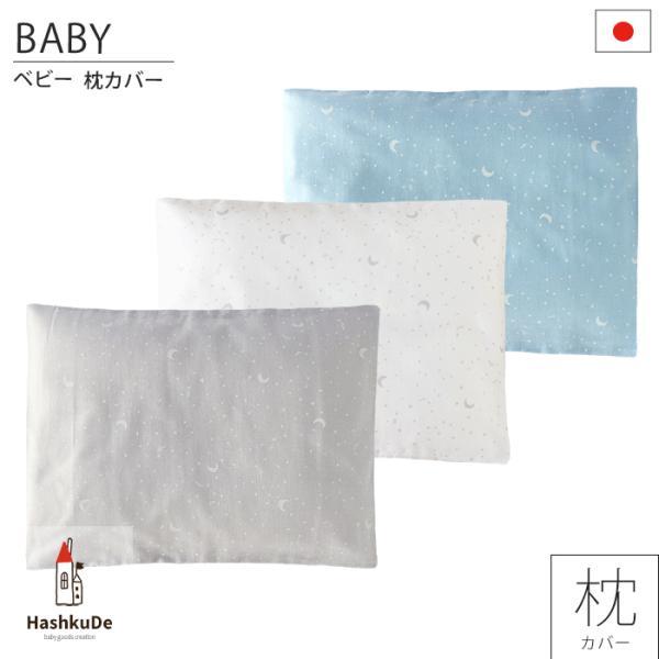 ベビー 枕カバー 星と月 日本製 30×40cm 綿100% メール便対応商品(ポスト投函)