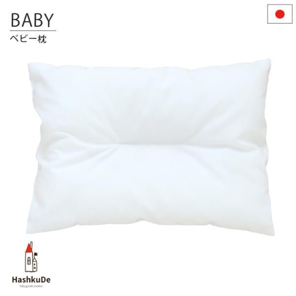 ベビー 洗える ヌード 枕|hashkude