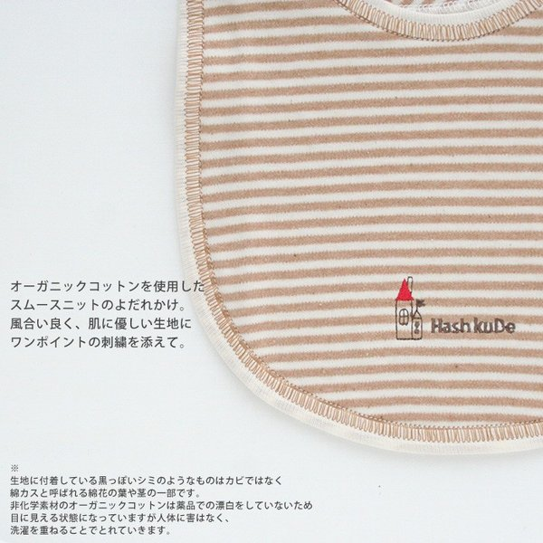 よだれかけ オーガニックコットン ニット (ネコポス対応商品)|hashkude|02
