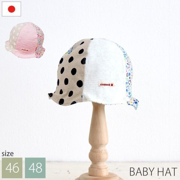 b44e7aa8d7019 ベビー帽子 チューリップハット 花 60-1006  hashkude-648 HashkuDe ...