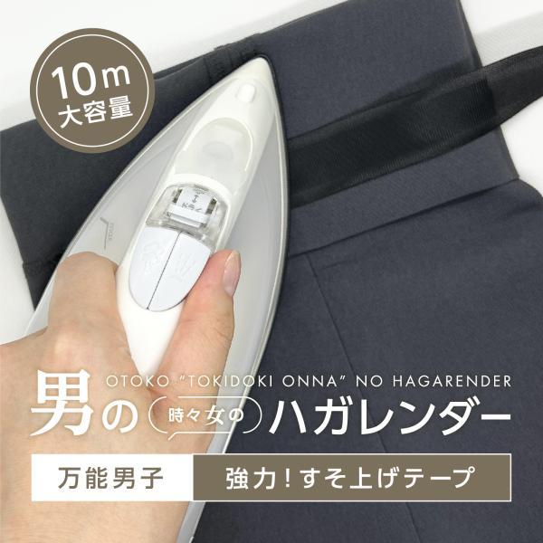 【超ロング10m】男のハガレンダー 裾上げテープ 強力 簡単 アイロン熱接着 裾直し 接着テープ カーテン お直し 縫製 補修 ワンタッチ 剥がれない 学生服 解消