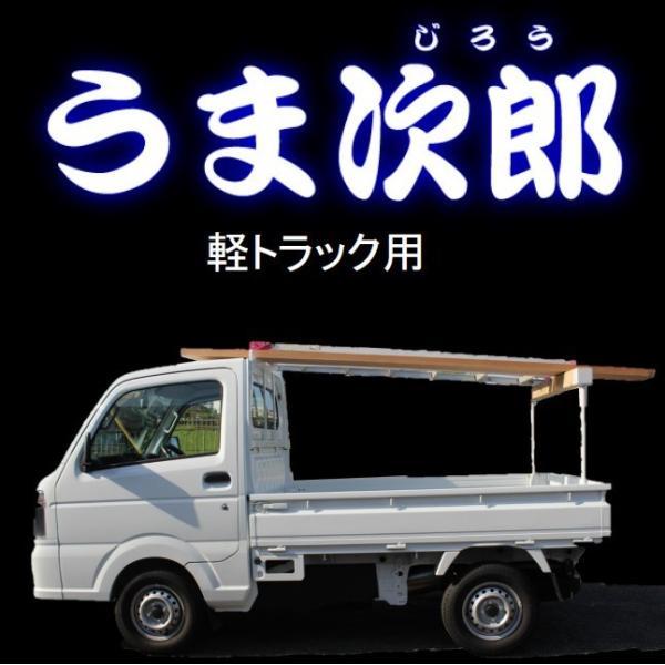 うま次郎(軽トラック荷台用 リヤアングル 馬)|hassui-dojyo