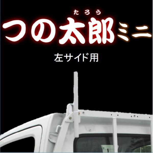 つの太郎ミニ 左サイド用(とりい角出し)1t車・2t車・トラック・ダンプ・軽トラ 汎用|hassui-dojyo