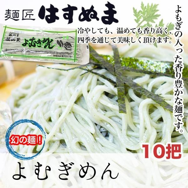 乾麺/天然よもぎの入った幻の麺/冷やしても、温めても香り高く、一年中お楽しみいただけます/ご当地/ギフトにおススメ/よむぎめん 10把|hasunuma-seimen