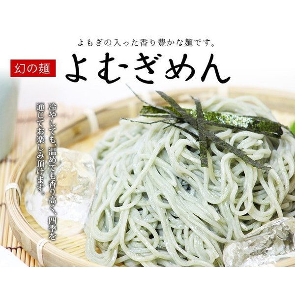 乾麺/天然よもぎの入った幻の麺/冷やしても、温めても香り高く、一年中お楽しみいただけます/ご当地/ギフトにおススメ/よむぎめん 10把|hasunuma-seimen|02