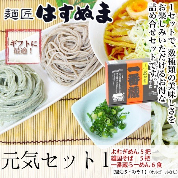 乾麺/食べた人だけがわかる「旨さ」/ギフトにおススメ/元気セット(よむぎめん5把、雄国そば5把、一番蔵生ラーメン) hasunuma-seimen