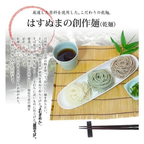 乾麺/食べた人だけがわかる「旨さ」/ギフトにおススメ/元気セット(よむぎめん5把、雄国そば5把、一番蔵生ラーメン) hasunuma-seimen 02