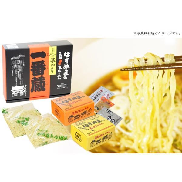 乾麺/食べた人だけがわかる「旨さ」/ギフトにおススメ/元気セット(よむぎめん5把、雄国そば5把、一番蔵生ラーメン) hasunuma-seimen 03