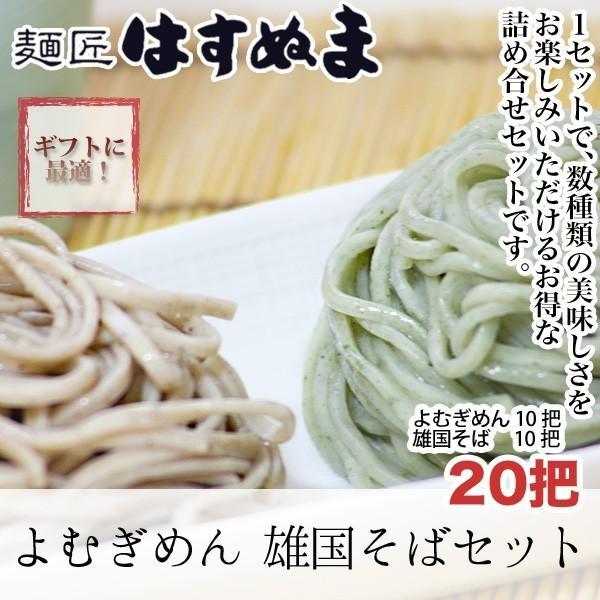 厳選した原料を使用した、はすぬま自慢の乾麺ギフトにオススメ/よむぎめん、雄国そばセット(よむぎめん10把、雄国そば10把)20把 hasunuma-seimen