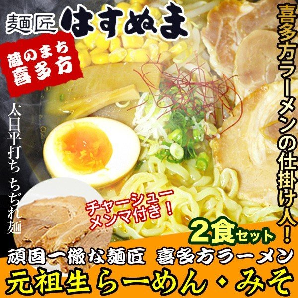 ラーメン/深い味わいの味噌スープ/ご当地/元祖生らーめん2食セット【みそ味】/メンマ・チャーシュー付/ hasunuma-seimen