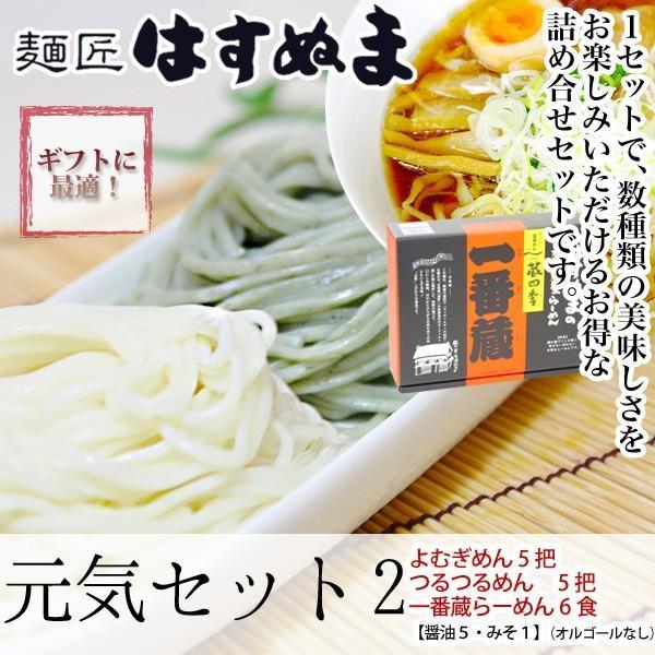 創業当時から変わらぬ姿勢で作り上げた生麺と乾麺どちらも楽しめるセット/ギフト/元気セット2(よむぎめん5把、つるつるめん5把、一番蔵生ラーメン)|hasunuma-seimen