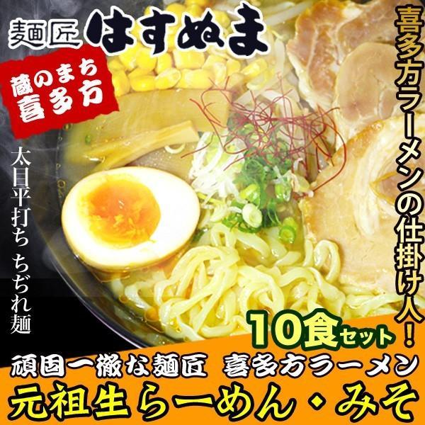 喜多方ラーメン/風味のきいた深い味わいの味噌スープ/ご当地/元祖生らーめん10食セット【みそ味】|hasunuma-seimen