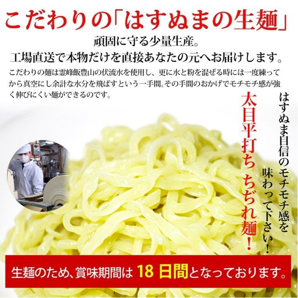 喜多方ラーメン/風味のきいた深い味わいの味噌スープ/ご当地/元祖生らーめん10食セット【みそ味】|hasunuma-seimen|02