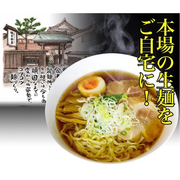 喜多方ラーメン/風味のきいた深い味わいの味噌スープ/ご当地/元祖生らーめん10食セット【みそ味】 hasunuma-seimen 03