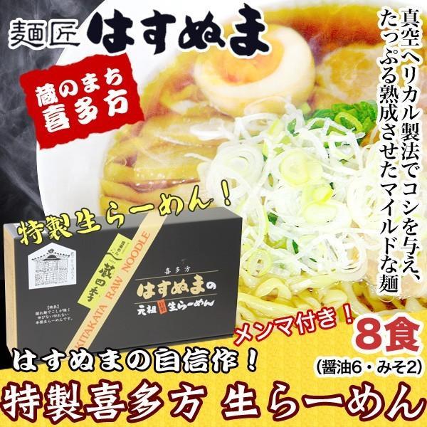はすぬま喜多方ラーメン/真空ヘリカル製法でマイルドな麺/特製喜多方生らーめん8食セット(醤油6・みそ2・メンマ4)|hasunuma-seimen
