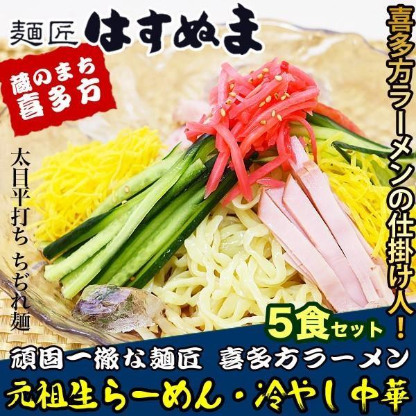 喜多方ラーメン/旨みが凝縮された冷やし中華のスープによくからむ/ご当地/元祖生らーめん5食セット【冷やし中華】|hasunuma-seimen