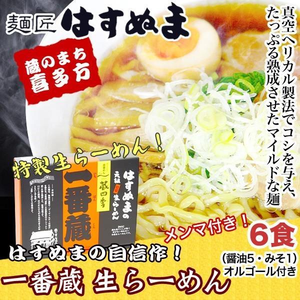 喜多方ラーメン/麺匠喜多方ラーメンの仕掛人が作る逸品/ご当地/一番蔵生らーめん(オルゴールなし)6食セット【醤油5・みそ1・メンマ3】|hasunuma-seimen