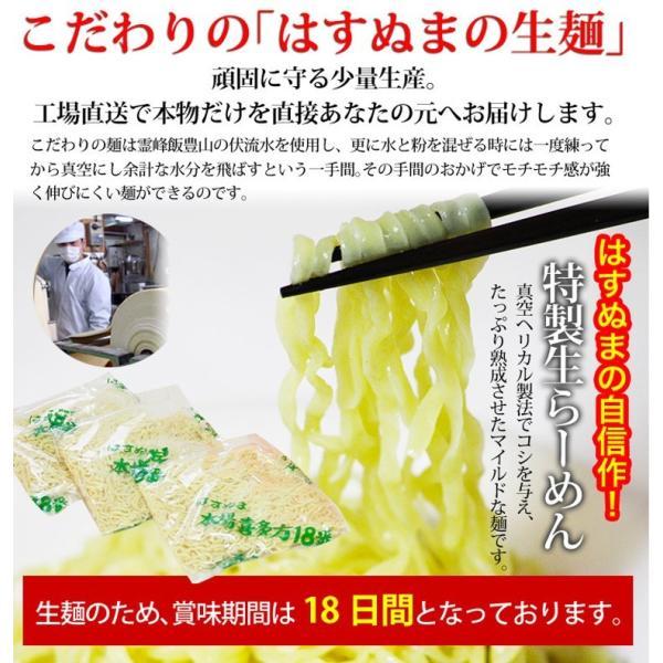 喜多方ラーメン/麺匠喜多方ラーメンの仕掛人が作る逸品/ご当地/一番蔵生らーめん(オルゴールなし)6食セット【醤油5・みそ1・メンマ3】|hasunuma-seimen|02