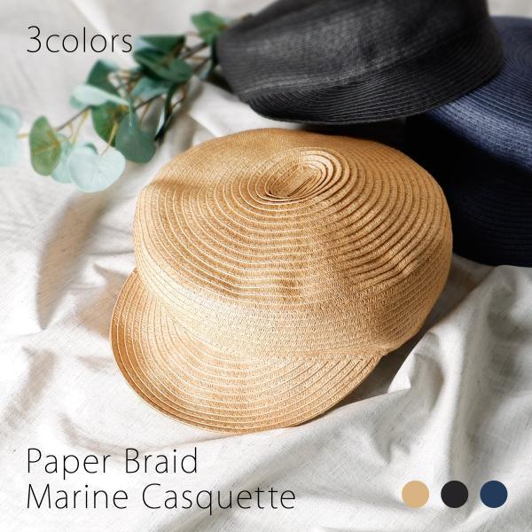 ペーパーブレードマリンキャスケット帽子レディースキャスケット春夏UV日よけ紫外線対策サイズ調整プレゼント母の日