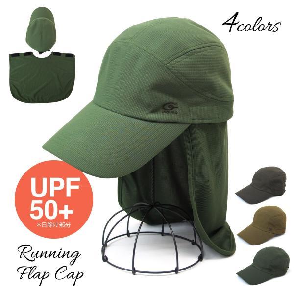日除け付き吸水速乾ランニングキャップ帽子レディースメンズUVカット日よけ紫外線対策ランニングジョギングアウトドアプレゼント母の日