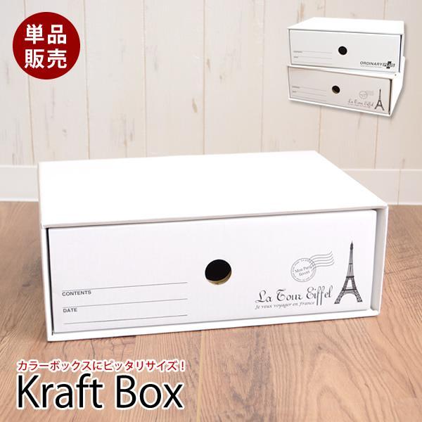 カラーボックス用収納ボックス引き出しクラフト収納ボックス単品