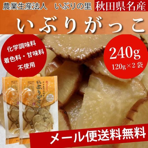 秋田県名産 農業生産法人 いぶりの里 いぶりがっこ 240g 120g×2袋 着色料 化学調味料 甘味料不使用 メール便 送料無料