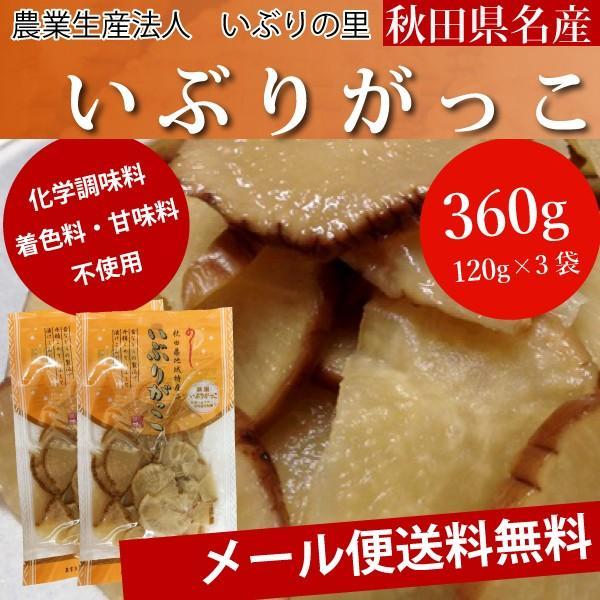 秋田県名産 農業生産法人 いぶりの里 いぶりがっこ 360g 120g×3袋 着色料 化学調味料 甘味料不使用 メール便 送料無料