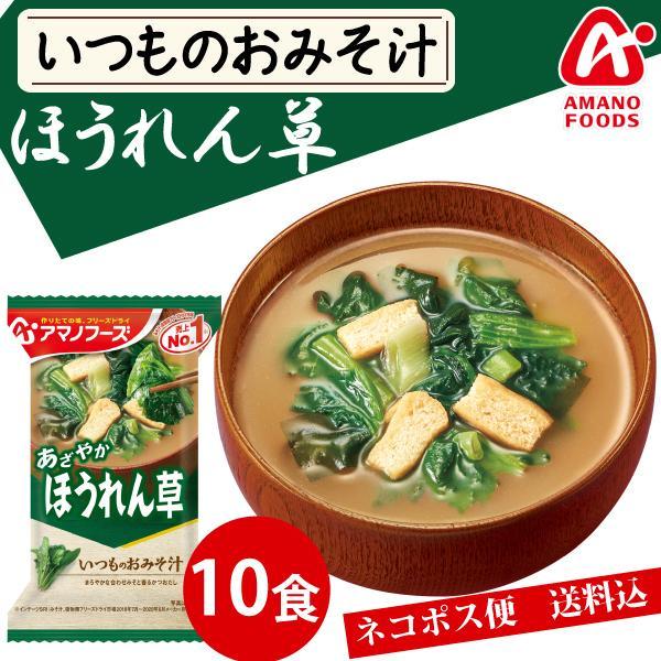 アマノフーズ  いつものおみそ汁 ほうれん草 10食 メール便 送料無料 フリーズドライ みそ汁 味噌汁 簡単 インスタント