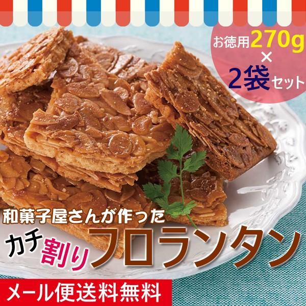 和菓子屋さんが作ったフロランタンお徳用カチ割りフロランタン270gx2袋セットメール便