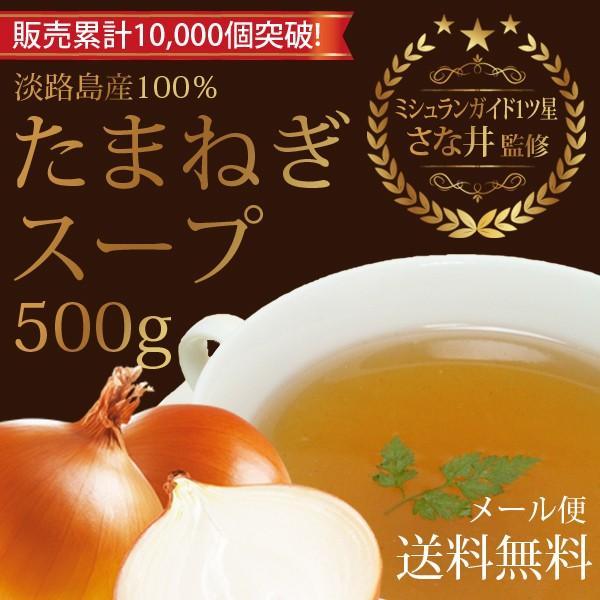 インスタントスープ 淡路産100%玉ねぎ使用 たまねぎスープ たっぷり 500g  オニオンスープ 500g メール便 送料無料 hatasyou-ten