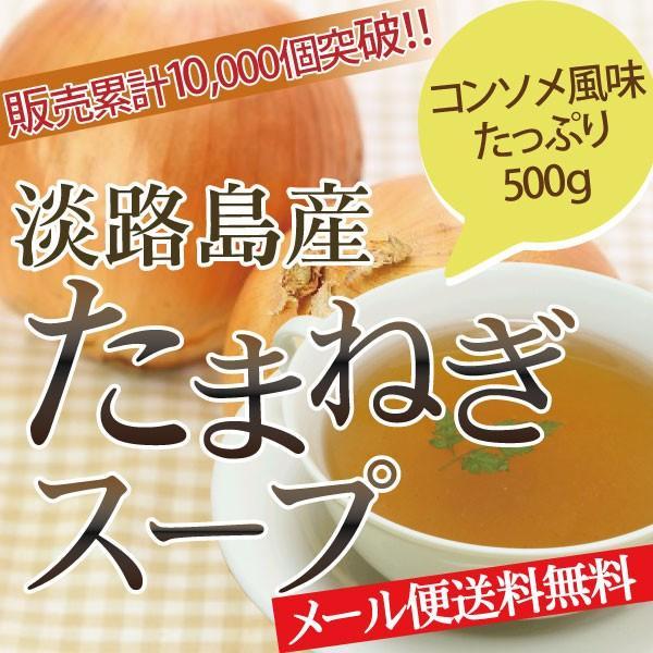 インスタントスープ 淡路産100%玉ねぎ使用 たまねぎスープ たっぷり 500g  オニオンスープ 500g メール便 送料無料 hatasyou-ten 02