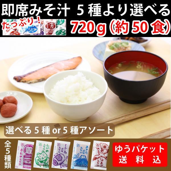即席 国産みそ汁 生みそタイプ 8種類から25食×2種選べる 全50食セット 味噌汁 赤だし/しじみ/油あげ/合わせみそ etc 送料無料