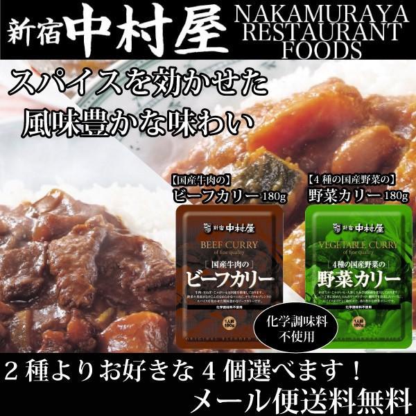 新宿中村屋  国産牛肉のビーフカリー180g 4種の国産野菜の野菜カリー180g 4食セット レトルト 保存食 贅沢カレー メール便 送料無料