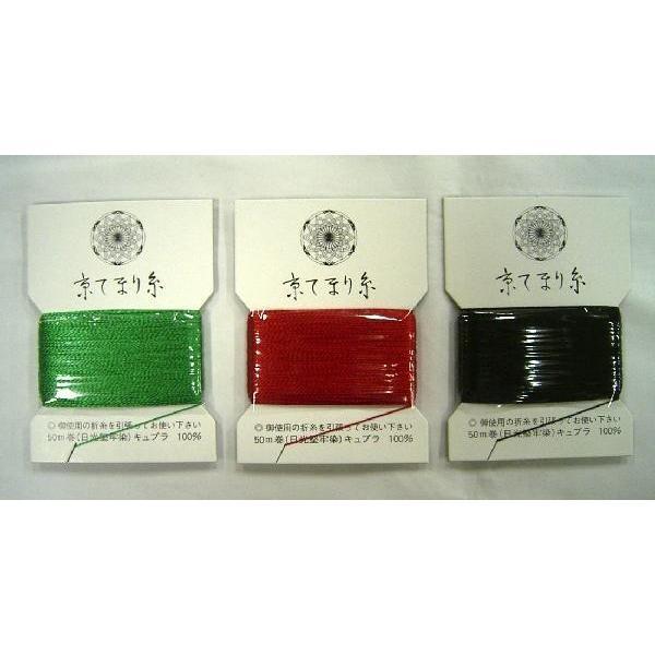 京てまリ糸 手毬糸 キュプラ100% 50 板巻 3枚以上で 備考欄に色番号ご記入ください 手芸 手作り 洋裁 hatawa-koko