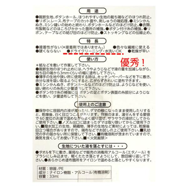 KAWAGUCHI ピケ ほつれ止め 33ml 11-240 Pique 手芸 手作り 洋裁 補修 hatawa-koko 02