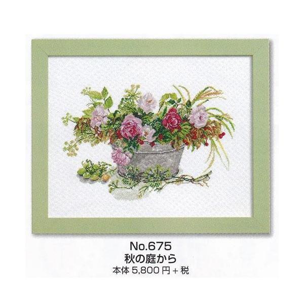 LECIEN ルシアン Stitching with Fujiko collection 秋の庭から クロスステッチ キット 刺しゅうキット 刺繍 hatawa-koko