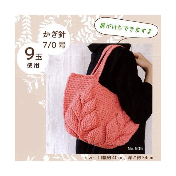 編み物キット ボニーで編む リーフ柄の引き上げ編みバッグ 9玉セット ハマナカ ネコポス2通|hatawa-koko|03