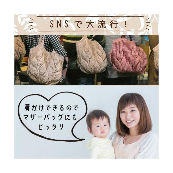 編み物キット ボニーで編む リーフ柄の引き上げ編みバッグ 9玉セット ハマナカ ネコポス2通|hatawa-koko|04