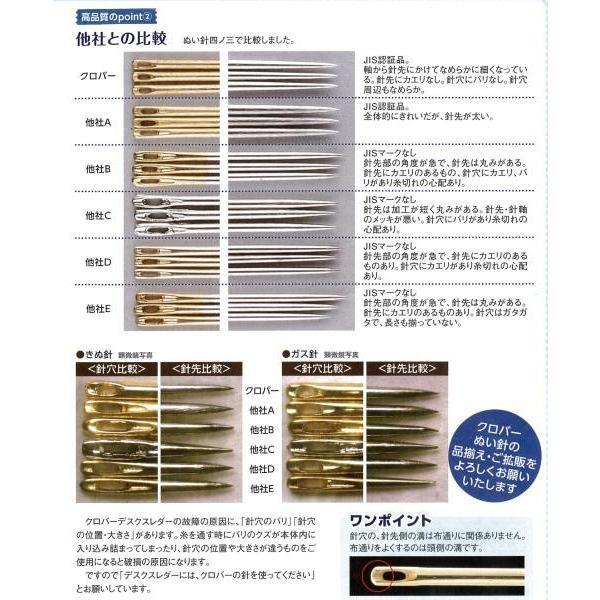 クロバー メリケン針 普通針 6号から9号まで 長針 6号から 9号まで どれか一つをお選びください 手芸 手作り 洋裁|hatawa-koko|04