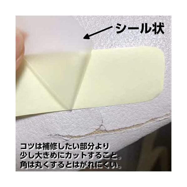 キャプテン 合皮の補修シート 巾11cm×20cm シールタイプ 強力接着 お色をお選びください 補修 革 皮 レザー 穴 破れ hatawa-koko 04
