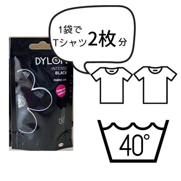 ダイロンプレミアムダイ 最高クラスの染料 手芸 手作り 染色|hatawa-koko|04