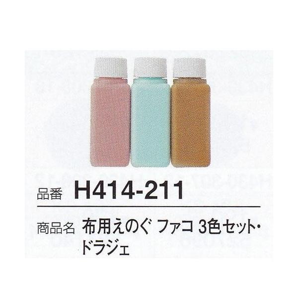 Hamanaka ステンシル&ペイント 布用えのぐファコ3色セット ドラジェ ゆうパケまたは定形外 ペイント えのぐ ファコ 手芸 手作り 洋裁