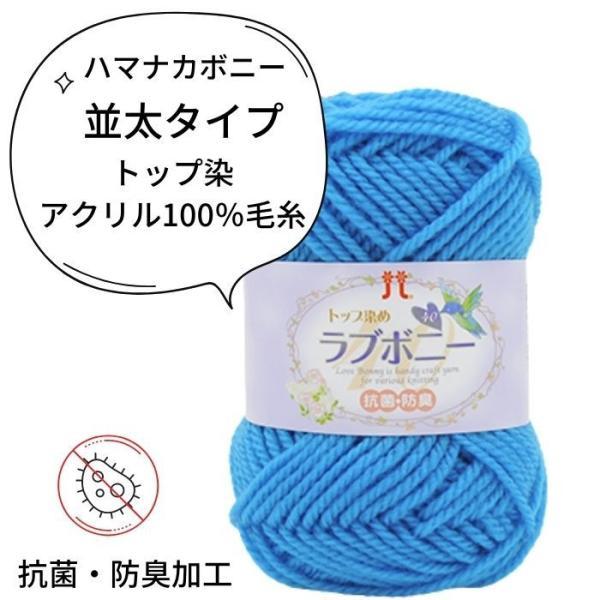 Hamanaka ハマナカ ラブボニー LOVEBONNY 同色5玉1袋のお値段です  手芸 手作り 洋裁 hatawa-koko 02