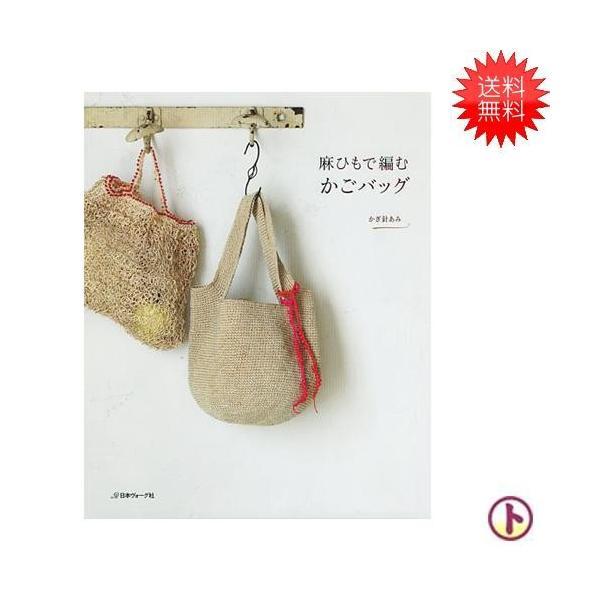 麻ひもで編むかごバッグ 作品本 手芸本ゆうパケットMA 手芸 手作り 洋裁|hatawa-koko